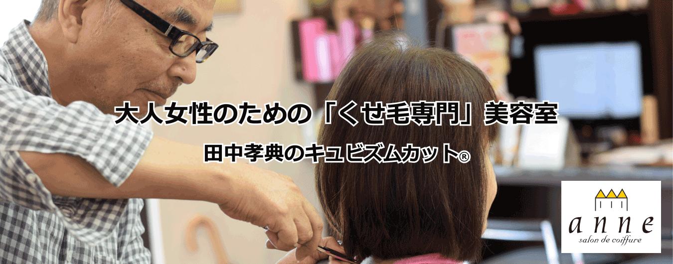 大人女性のための「くせ毛専門」美容室 - 西宮 夙川 ANNE(アンヌ)