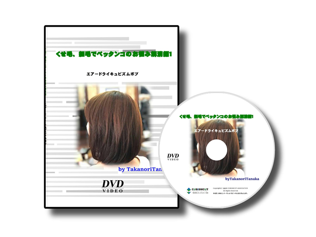 DVD教材 - 一般社団法人キュビズムカット協会